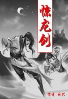 Danh Kiếm Hoa Hương - Lâm Nghệ